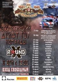 Дрифт шоу команды Раунд-Х Санкт-Петербург