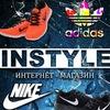 Instyle-dnepr.com.ua  спорт обувь, одежда 
