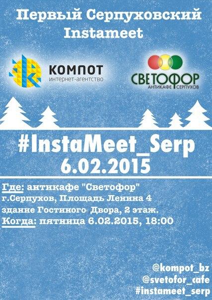 Афиша Серпухов #InstaMeet_Serpukhov