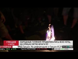 В Греции после референдума гуляли всю ночь