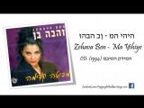 Zehava Ben - Ma Yihiye CopyrightBalkanSongs