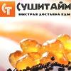 Сушитайм - доставка суши Ставрополь