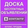 Объявления Донецк/Макеевка/Харцызск/Торез/Снежно