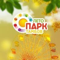 Логотип Городской парк культуры и отдыха г.Тамбов 12+