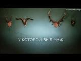 Сериал Измены тнт (1 сезон) | Трейлер (2015)