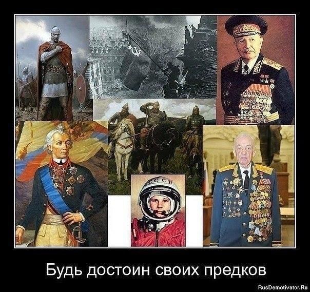 Великие люди, подвиги, важные исторические события, цитаты IcEMytYlmhM