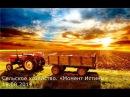 Сельское хозяйство. Момент Истины 11.08.2014