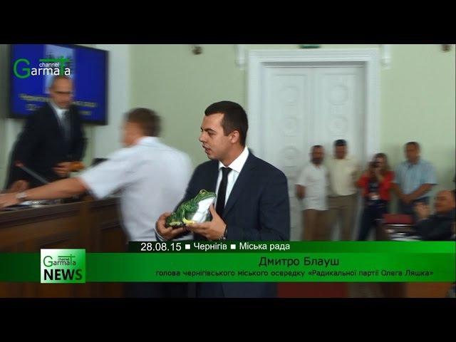 Радикал Блауш подарував жабу меру Соколову (ВІДЕО)