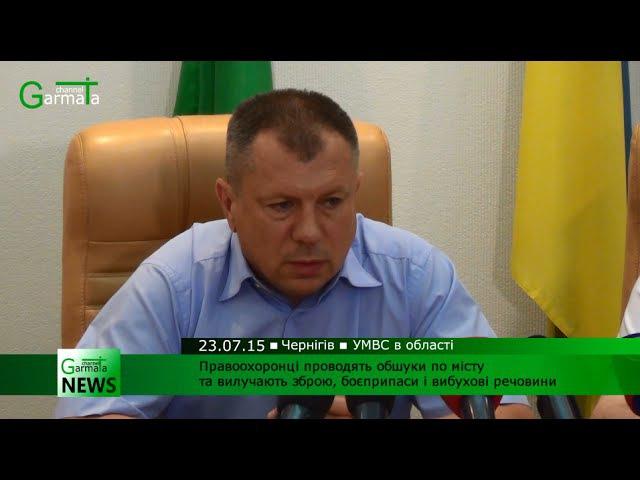 Перед виборами у гостей Чернігова знаходять зброю та вибухівку (ВІДЕО)