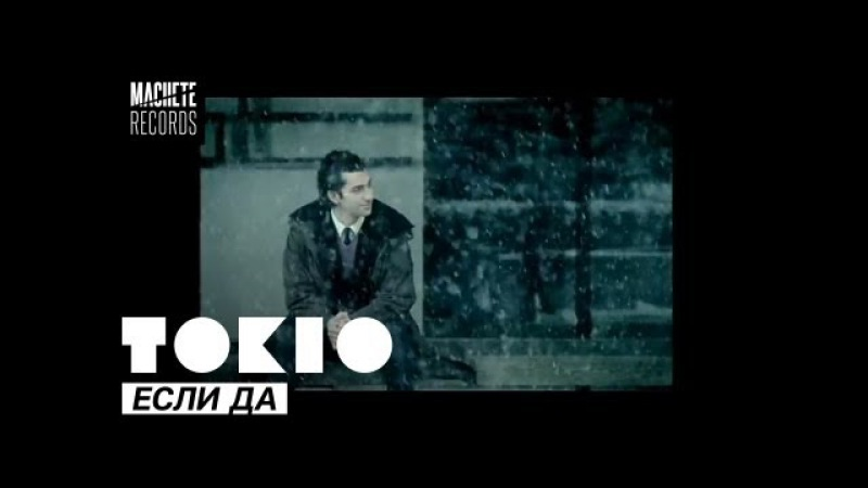 TOKiO - ЕСЛИ ДА (Official Music Video)