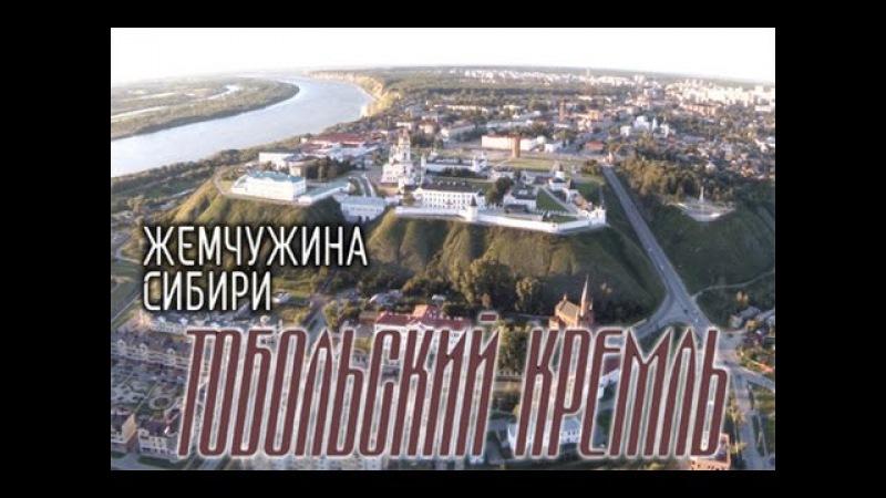 Тобольский Кремль 2015 - Жемчужина Сибири | Аэросъемка Тюмень | Творческая студия COPTER72