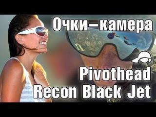 Очки со встроенной камерой Pivothead Recon Black Jet - обзор + тест