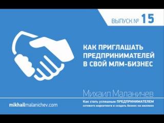 Все о сетевом маркетинге: как приглашать в сетевой маркетинг предпринимателей