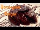 ✿ Как приготовить Шоколадный Фондан Быстрый и Лёгкий рецепт It's Time to Cook