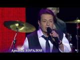 Аркадий Хоралов - Не уходи (Юбилейный концерт в Кремле)