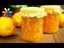 Приготовьте варенье «лимонный мед» и забудьте о простудах! – Все буде добре. Выпуск 677 от 28.09.15
