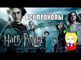 КиноГрехи: Все проколы «Гарри Поттер и Кубок Огня» чуть менее, чем за 12 минут
