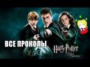 КиноГрехи Все проколы «Гарри Поттер и Орден Феникса» чуть менее, чем за 16 минут