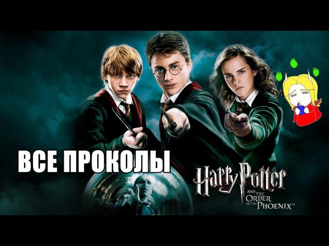 КиноГрехи: Все проколы «Гарри Поттер и Орден Феникса» чуть менее, чем за 16 минут