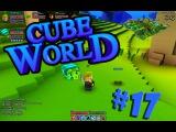 Нереальный данж и живые ботинки - Cube world #17