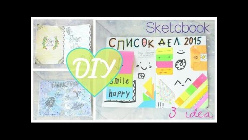 Идеи оформления личного дневника | artbook DIY