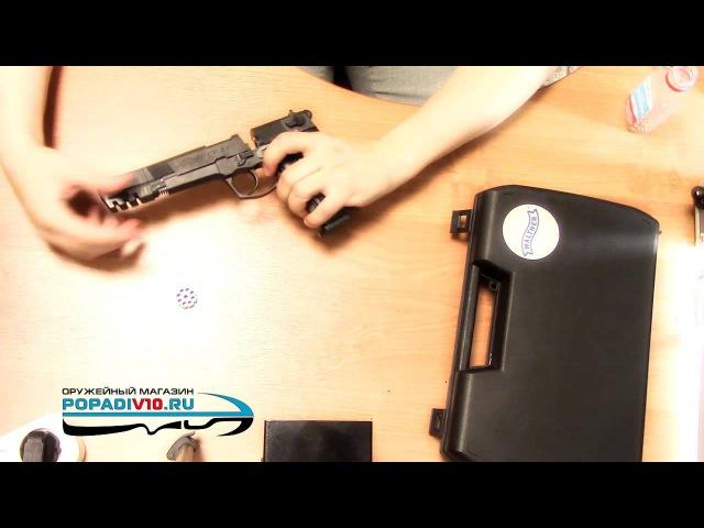 Пневматический пистолет Umarex walther cp88 competition Купить popadiv10.ru