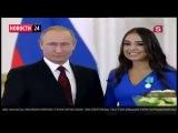 Владимир Путин вручил госнаграды РФ иностранным гражданам, в том числе Лейле Алиевой