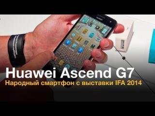 Huawei Ascend G7 на IFA 2014