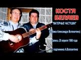 Костя Беляев - Матерные частушки