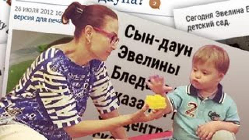 Эвелина Бледанс: