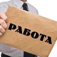 Доска объявлений работа г, каменск- уральский как подать объявление об услугах сварщика