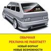 Реклама на автомобилях - Засекай.РФ