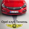 Opel клуб Тюмень официальная группа
