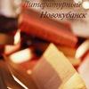 Литературный Новокубанск