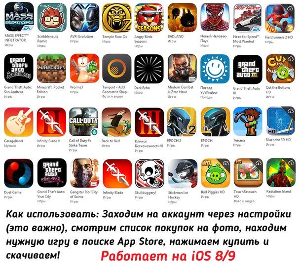 Аккаунт с поддержкой iOS 9/8!