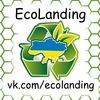 EcoLanding-Екологічний десант