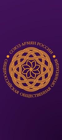 Союз-Армян России