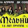 Мельница в Перми | 16.04 | ДК Солдатова