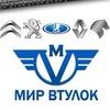 mirvtylok- Капролоновые втулки для задней балки