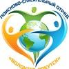 """Поисково-спасательный отряд """"Волонтер-Иркутск"""""""