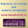 Купить картину в интернет-магазине Екатеринбург