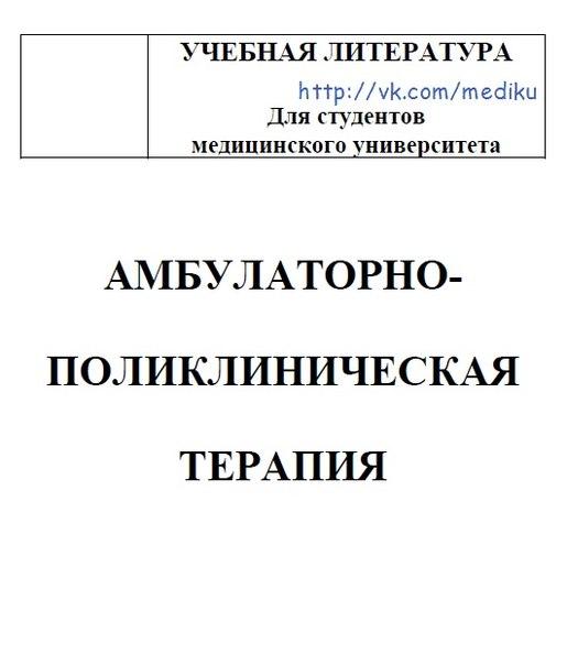Список литературы по терапии