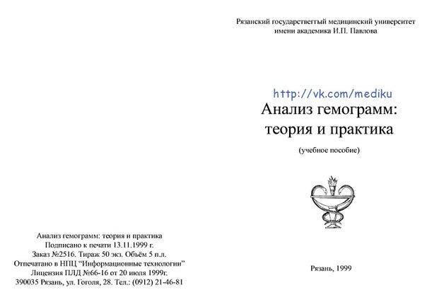 Анализ гемограмм, Бяловский