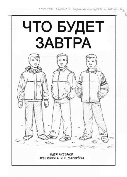 Комиксы для детдомов