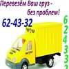ГРУЗОВОЕ ТАКСИ ТОЛЬЯТТИ 62-43-32 Алексей