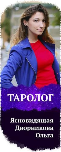 Таролог  Дворникова Ольга