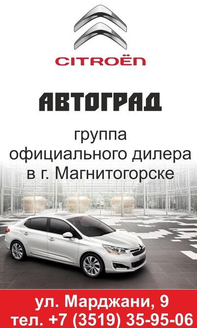 автоцентр автоград-ситроен