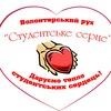 """Волонтерський рух """"Студентське серце""""ФСУ ЗНУ"""