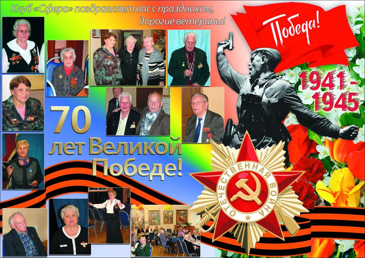Плакат с Днём Победы