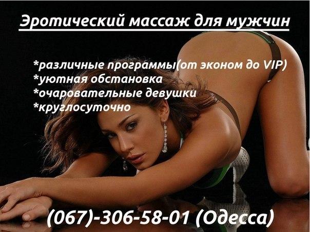 eroticheskie-massazhi-odessa
